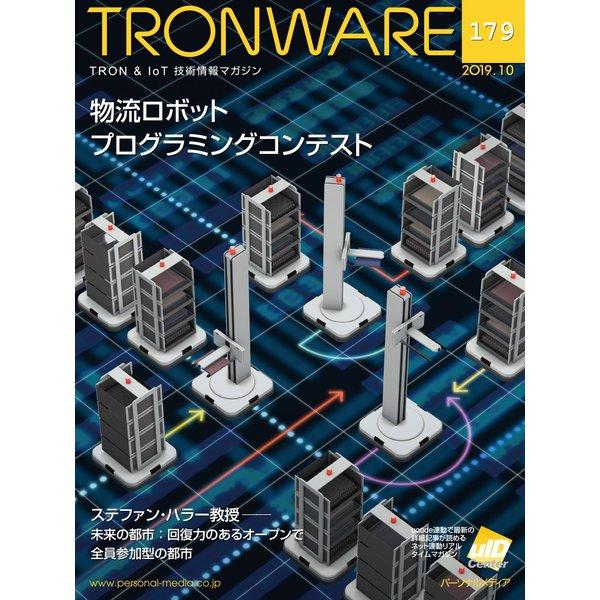 TRONWARE VOL.179(パーソナルメディア) [電子書籍]