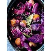 フランス人は、3つの調理法で野菜を食べる。(誠文堂新光社) [電子書籍]