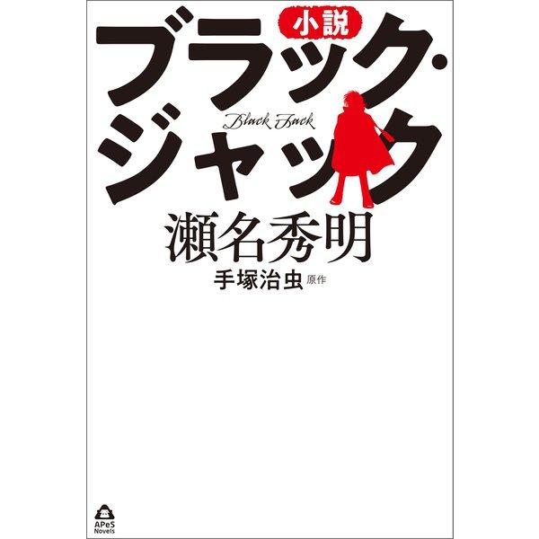 小説 ブラック・ジャック(誠文堂新光社) [電子書籍]