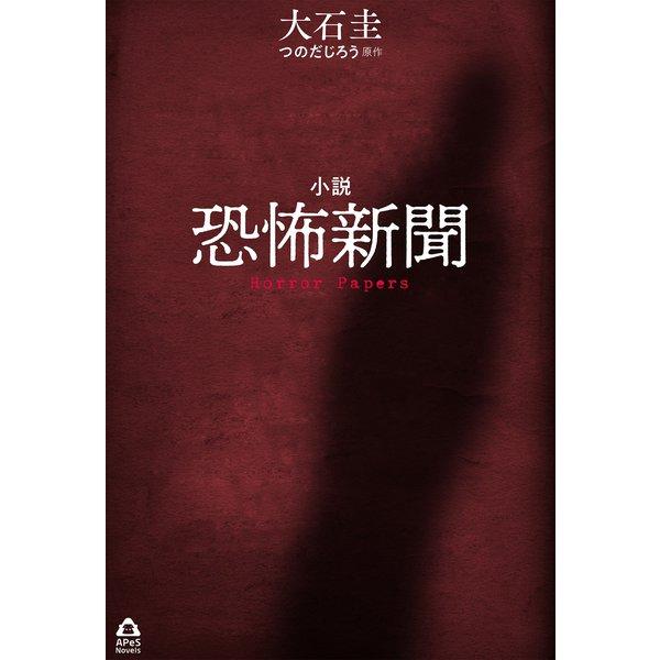 小説 恐怖新聞(誠文堂新光社) [電子書籍]