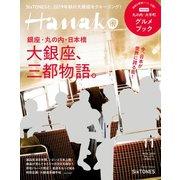 Hanako 2019年 11月号 (大銀座、三都物語。/SixTONES)(マガジンハウス) [電子書籍]