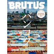 BRUTUS (ブルータス) 2019年 10月15日号 No.902 (バンコク 見る、買う、食べる、101のこと。)(マガジンハウス) [電子書籍]