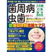 わかさ夢MOOK123 歯周病・虫歯 名医直伝歯弱体質克服ケア大全(わかさ出版) [電子書籍]