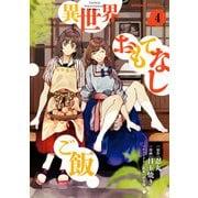 異世界おもてなしご飯(4)(KADOKAWA) [電子書籍]