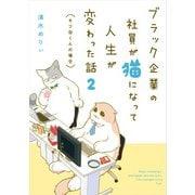 ブラック企業の社員が猫になって人生が変わった話2 モフ田くんの場合(KADOKAWA) [電子書籍]