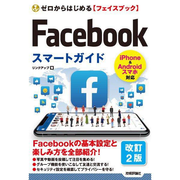 ゼロからはじめる Facebookフェイスブック スマートガイド(改訂2版)(技術評論社) [電子書籍]
