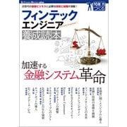 フィンテックエンジニア養成読本(技術評論社) [電子書籍]