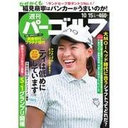 週刊 パーゴルフ 2019/10/15号(グローバルゴルフメディアグループ) [電子書籍]
