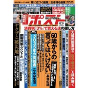 週刊ポスト 2019年10/11号(小学館) [電子書籍]