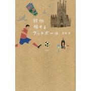 欧州 旅するフットボール(双葉社) [電子書籍]