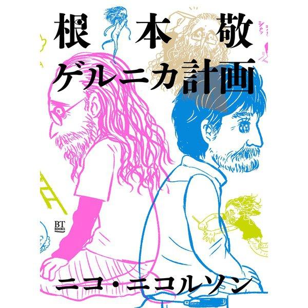 根本敬ゲルニカ計画(美術出版社) [電子書籍]