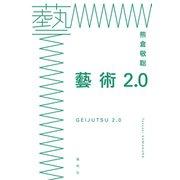 藝術2.0(春秋社) [電子書籍]