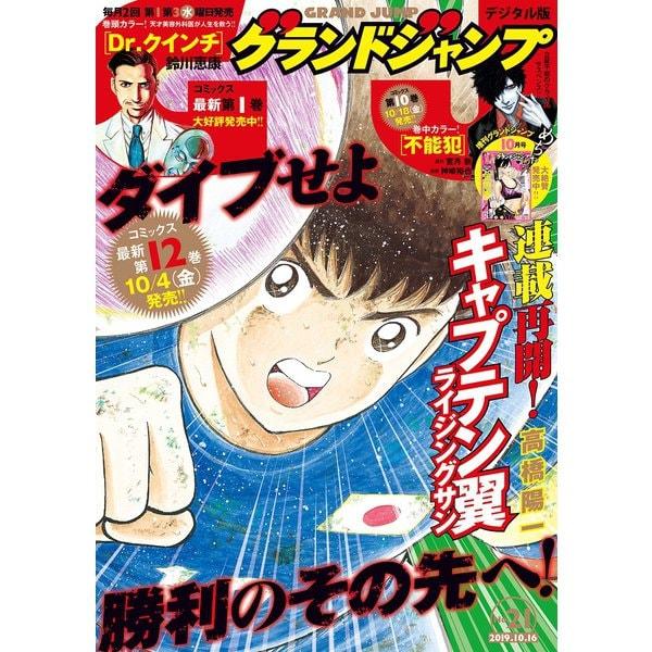 グランドジャンプ 2019 No.21(集英社) [電子書籍]