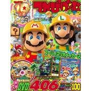てれびげーむマガジン November 2019(KADOKAWA Game Linkage) [電子書籍]