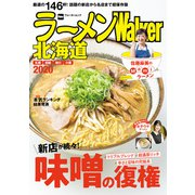 ラーメンWalker北海道2020(KADOKAWA) [電子書籍]