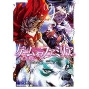 ゲーム オブ ファミリア-家族戦記- 03(KADOKAWA) [電子書籍]