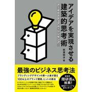 アイデアを実現させる建築的思考術 アーキテクチュアル・シンキング(日経BP社) [電子書籍]