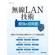 無線LAN技術 最強の指南書(日経BP社) [電子書籍]