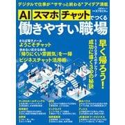 AI、スマホ、チャットでつくる 働きやすい職場(日経BP社) [電子書籍]