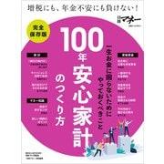 100年安心家計のつくり方(日経BP社) [電子書籍]