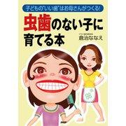 子どもの いい歯 はお母さんがつくる! 虫歯のない子に育てる本(PHP研究所) [電子書籍]