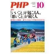 月刊誌PHP 2019年10月号(PHP研究所) [電子書籍]