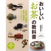 おいしい「お茶」の教科書 日本茶・中国茶・紅茶・健康茶・ハーブティー(PHP研究所) [電子書籍]
