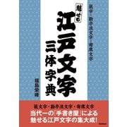 魅せる江戸文字三体字典(学研) [電子書籍]