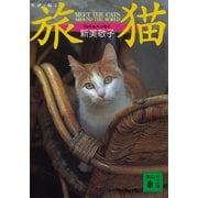 旅猫 MEET THE CATS AROUND THE WORLD(講談社) [電子書籍]
