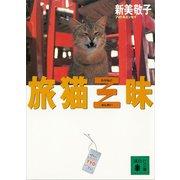 旅猫三昧(講談社) [電子書籍]