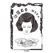沙羅乙女(筑摩書房) [電子書籍]