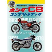 ホンダ CB コンプリートブック(学研) [電子書籍]