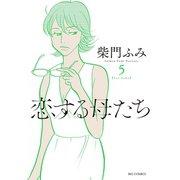 恋する母たち 5(小学館) [電子書籍]