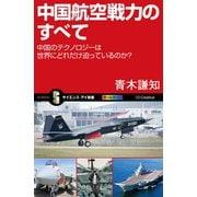 【期間限定価格 2019年10月17日まで】中国航空戦力のすべて(SBクリエイティブ) [電子書籍]
