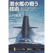 【期間限定価格 2019年10月17日まで】潜水艦の戦う技術(SBクリエイティブ) [電子書籍]