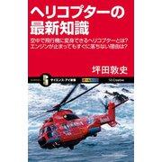 【期間限定価格 2019年10月17日まで】ヘリコプターの最新知識(SBクリエイティブ) [電子書籍]