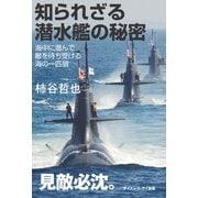 【期間限定価格 2019年10月17日まで】知られざる潜水艦の秘密(SBクリエイティブ) [電子書籍]