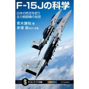 【期間限定価格 2019年10月17日まで】F-15Jの科学(SBクリエイティブ) [電子書籍]