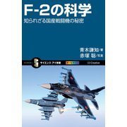 【期間限定価格 2019年10月17日まで】F-2の科学(SBクリエイティブ) [電子書籍]