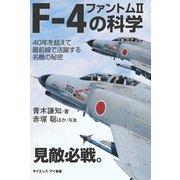 【期間限定価格 2019年10月17日まで】F-4 ファントムIIの科学(SBクリエイティブ) [電子書籍]