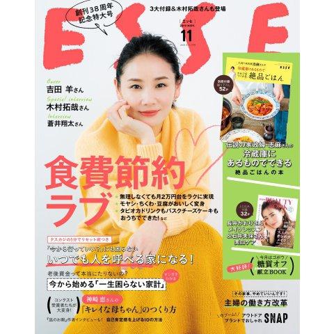 ESSE(エッセ) 2019年11月号(扶桑社) [電子書籍]