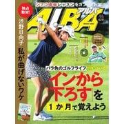 ALBA(アルバトロスビュー) No.781(プレジデント社) [電子書籍]