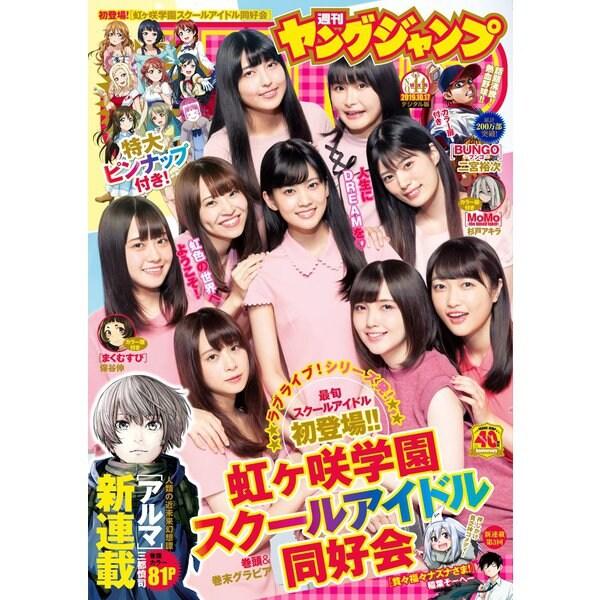 ヤングジャンプ 2019 No.44(集英社) [電子書籍]