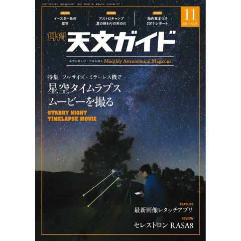 天文ガイド 2019年11月号(誠文堂新光社) [電子書籍]