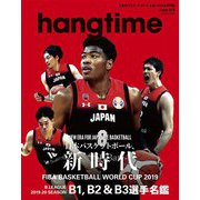 hangtime Issue.013(芸文社) [電子書籍]