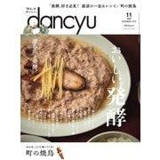 dancyu 2019年11月号(プレジデント社) [電子書籍]