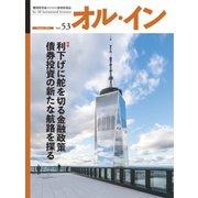 オル・イン Vol.53(想研) [電子書籍]