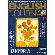 ENGLISH JOURNAL (イングリッシュジャーナル) 2019年11月号(アルク) [電子書籍]