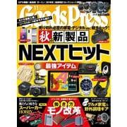 月刊GoodsPress(グッズプレス) 2019年11月号(徳間書店) [電子書籍]