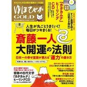 ゆほびかGOLD  Vol.44(マキノ出版) [電子書籍]